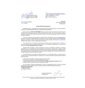 Центром аналитическим исследований наша компания отнесена к числу рекомендованных и внесена в Рейтинг надежных партнеров